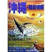 沖縄・離島情報〈99年度版〉 [単行本]