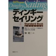 ディンギー・セイリング Standard Book advance―基本フォームからレース戦術まで快速スキルを詳解 [単行本]