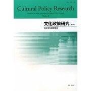 文化政策研究〈第2号〉 [単行本]
