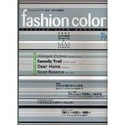 ファッションカラー 2007年秋冬号 [単行本]