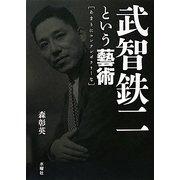 武智鉄二という藝術―あまりにコンテンポラリーな [単行本]