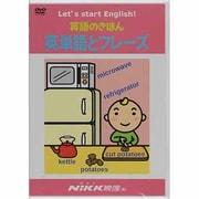 英語のきほん英単語とフレーズ[DVD]
