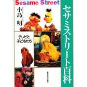 セサミストリート百科―テレビと子どもたち [単行本]
