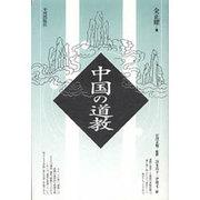 中国の道教 [単行本]