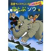 忍者サノスケじいさんわくわく旅日記〈40〉空とぶゾウの巻 [単行本]