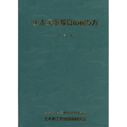 土木工事写真の撮り方 改訂版 [単行本]