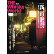 THE Wiskey World vol.16(Z earth Mook) [ムックその他]
