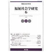 福祉社会学研究〈6〉 [単行本]