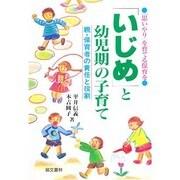 「いじめ」と幼児期の子育て―親・保育者の責任と役割 [単行本]