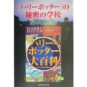 『ハリー・ポッター』の秘密の学校 豪華総集版 [単行本]