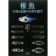 稚魚―生残と変態の生理生態学 [単行本]