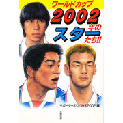 ワールドカップ 2002年のスターたち!! [単行本]