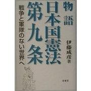 物語 日本国憲法第九条―戦争と軍隊のない世界へ [単行本]