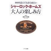 シャーロック・ホームズ大人の楽しみ方―100回読んでもまだ面白い [単行本]