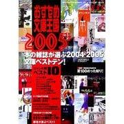 おすすめ文庫王国〈2005年度版〉 [単行本]