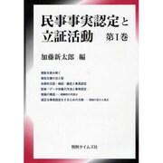 民事事実認定と立証活動 第1巻 [単行本]