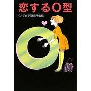 恋するO型(マガジンハウス文庫) [文庫]