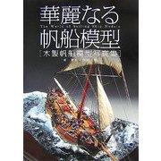華麗なる帆船模型―木製帆船模型写真集 [単行本]