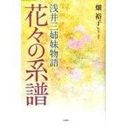 花々の系譜-浅井三姉妹物語 [単行本]