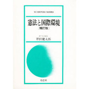 憲法と国際環境 補訂版 (YUSHINDO SOSHO) [単行本]