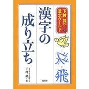 漢字の成り立ち(下村昇の漢字ワールド〈2〉) [単行本]
