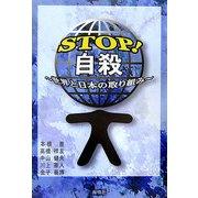 STOP!自殺―世界と日本の取り組み [単行本]