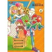 愛してナイト 4(フェアベルコミックス CLASSICO) [コミック]