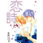 恋詩 4(フェアベルコミックス フレイヤ) [コミック]