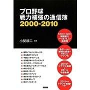 プロ野球戦力補強の通信簿 2000-2010 [単行本]