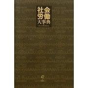 社会労働大事典 [事典辞典]
