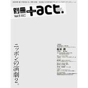 別冊+act. Vol.5 (2011)-CULTURE SEARCH MAGAZINE(ワニムックシリーズ 173) [ムックその他]