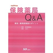 保険薬局Q&A〈平成24年版〉薬局・薬剤師業務のポイント [単行本]