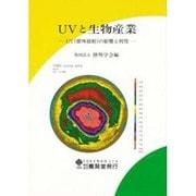 UVと生物産業―UV(紫外放射)の影響と利用 [単行本]