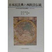 日本民法典と西欧法伝統―日本民法典百年記念国際シンポジウム [単行本]