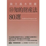 論文基本問題〈10〉知的財産法80選 [全集叢書]