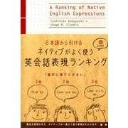 ネイティブがよく使う英会話表現ランキング-日本語から引ける [単行本]