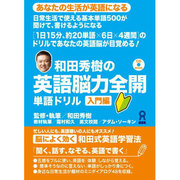 和田秀樹の英語脳力全開 単語ドリル 入門編 [単行本]