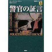 警官の証言(論創海外ミステリ) [単行本]