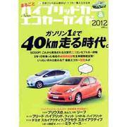 まるごとハイブリッドカー&Newエコカーガイド 2012(saita mook) [ムックその他]