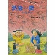 渋染一揆-ブンとサブ(劇画・部落史シリーズ 2) [単行本]