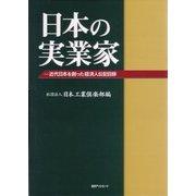 日本の実業家―近代日本を創った経済人伝記目録 [事典辞典]