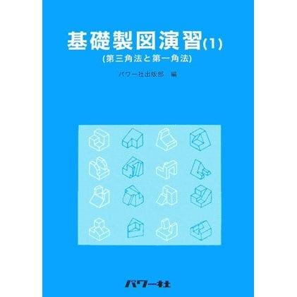 基礎製図演習〈1〉第三角法と第一角法 [単行本]
