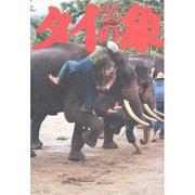 タイの象 [単行本]