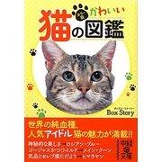 カラー版 かわいい猫の図鑑(中経の文庫) [文庫]