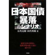 日本国債 暴落のシナリオ [単行本]