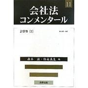 会社法コンメンタール〈11〉計算等2 [全集叢書]