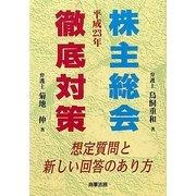 株主総会徹底対策〈平成23年〉 [単行本]