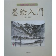 墨絵入門―伝統の技とこころ [単行本]