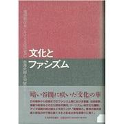 文化とファシズム―戦時期日本における文化の光芒 [単行本]