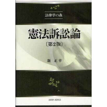 憲法訴訟論 第2版(法律学の森) [全集叢書]